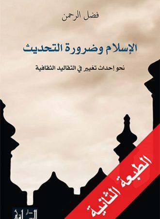 الإسلام وضرورة التحديث نحو إحداث تغيير في التقاليد الثقافية - فضل الرحمن