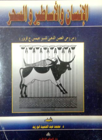 الإنسان والأساطير والسحر - محمد عبد الحميد