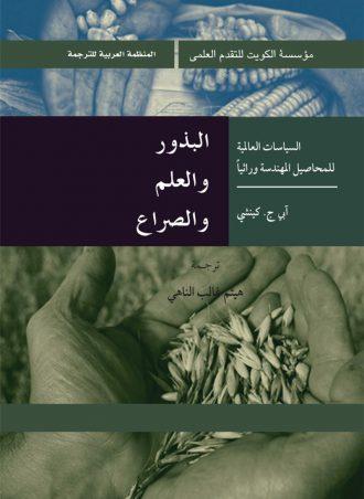 البذور والعلم والصراع: السياسات العالمية للمحاصيل المهندسة وراثيا