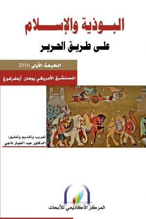 البوذية والإسلام على طريق الحرير - يوهان أيلفركوغ