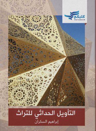 التأويل الحداثي للتراث - إبراهيم السكران