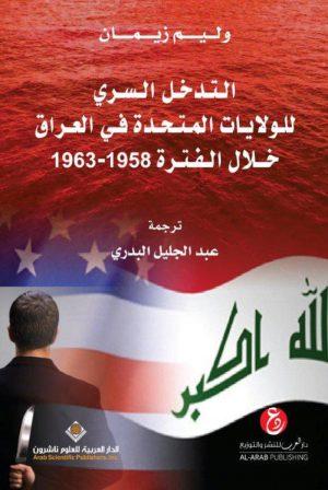 التدخل السري للولايات المتحدة فى العراق 1958-1963
