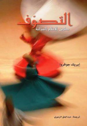 التصوف طريق الإسلام الجوانية - إيريك جوفرا