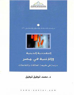 التعددية الدينية والإثنية في مصر- دراسة في طبيعة العلاقات والتفاعلات