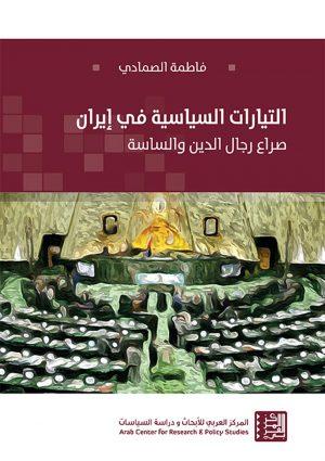 التيارات السياسية في إيران: صراع رجال الدين والساسة - الطبعة الثانية