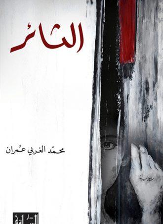 الثائر - محمد الغربي عمران