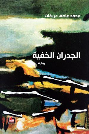 الجدران الخفية - محمد عاطف عريقات