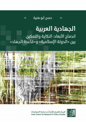 الجهادية العربية - حسن أبو هنية