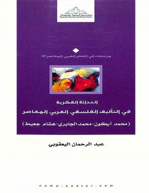 الحداثة الفكرية في التأليف الفلسفي العربي المعاصر