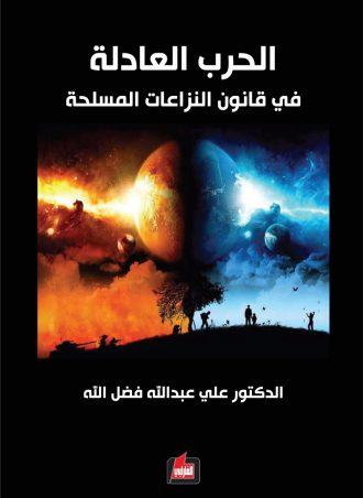 الحرب العادلة - علي فضل الله