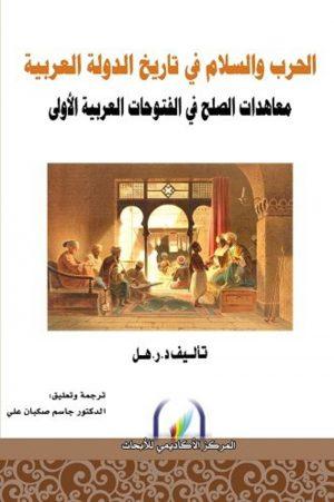 الحرب والسلام في تاريخ الدولة العربية