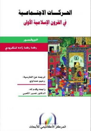 الحركات الاجتماعية في القرون الإسلامية الأولى