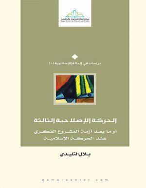 الحركة الإصلاحية الثالثة أو ما بعد أزمة المشروع الفكري عند الحركة الإسلامية