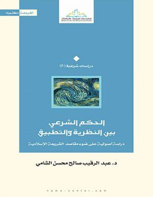 الحكم الشرعي بين النظرية والتطبيق - دراسة أصولية على ضوء مقاصد الشريعة الإسلامية