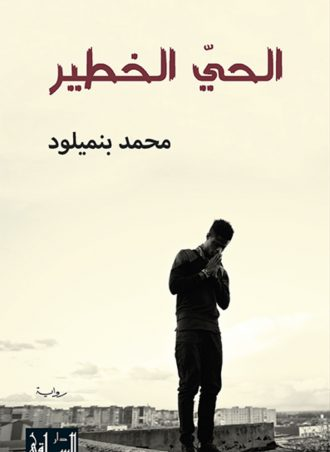 الحي الخطير - محمد بنميلود