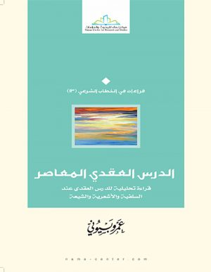 الدرس العقدي المعاصر - قراءة تحليلية ناقدة للدرس العقدي عند السلفية والأشعرية والشيعة