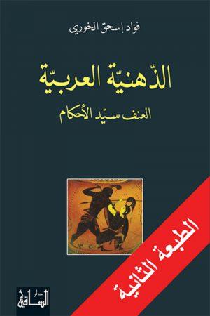 الذهنية العربية: العنف سيد الأحكام - فؤاد إسحق الخوري