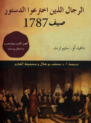 الرجال الذين اخترعوا الدستور