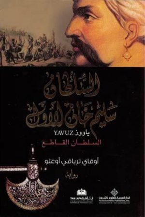 السلطان سليم خان الأول - أوقاي ترياقي أوغلو