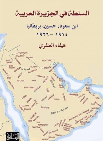 السلطة في الجزيرة العربية: ابن سعود حسين بريطانيا - هيفاء العنقري