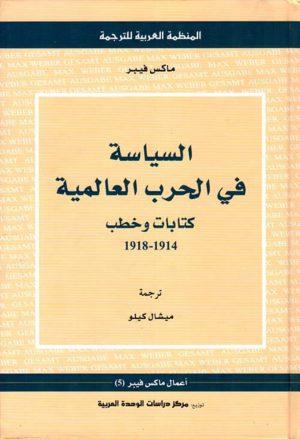 السياسة في الحرب العالمية: كتابات وخطب 1918-1914
