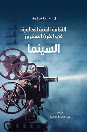 السينما - ل. م. باجينوفا