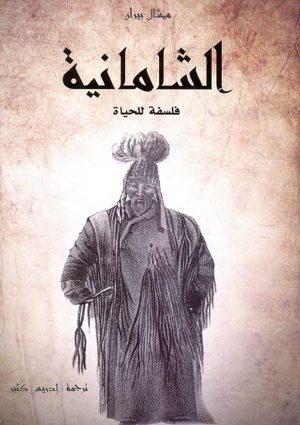 الشامانية فلسفة للحياة - ميشال بيران