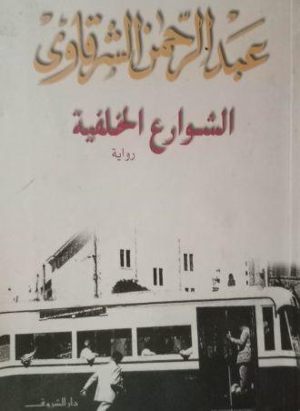 الشوارع الخلفية - عبد الرحمن الشرقاوي