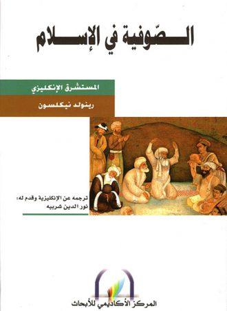 الصوفية في الإسلام - وينولد نيكلسون