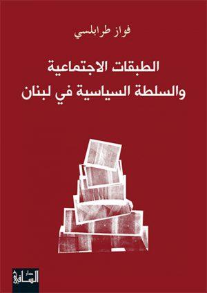 الطبقات الاجتماعية والسلطة السياسية في لبنان - فواز طرابلسي