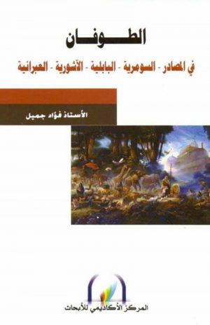 الطوفان في المصادر السومرية البابلية الآشورية