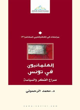 العلمانيون في تونس