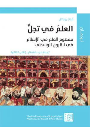 العلم في تجلٍّ: مفهوم العلم في الإسلام في القرون الوسطى