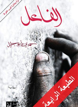 الفاعل - حمدي أبو جليل