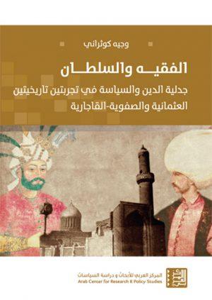 وجيه كوثراني - الفقيه والسلطان، جدلية الدين والسياسة في تجربتين تاريخيتين، العثمانية والصفوية – القاجارية