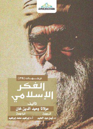 الفكر الإسلامي - وحيد الدين خان