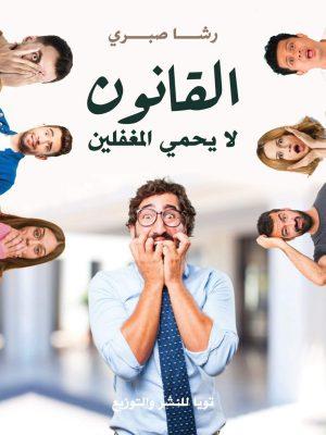 القانون لا يحمي المغفلين - رشا صبري