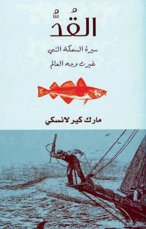 القد- سيرة السمكة التي غيرت وجه العالم