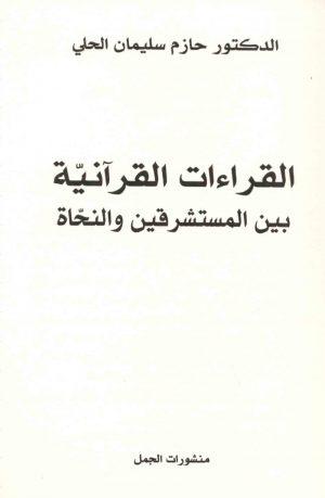 القراءات القرآنية بين المستشرقين والنحاة
