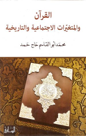 القرآن والمتغيرات الاجتماعية والتاريخية - محمد أبو القاسم حاج حمد