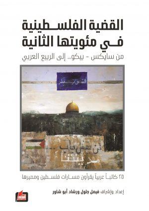 القضية الفلسطينية في مئويتها الثانية