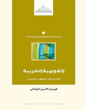 القومية العربية نظرات في الفكر والمسار
