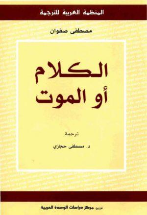 الكلام أو الموت - مصطفى صفوان