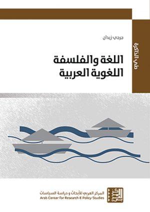 اللغة والفلسفة اللغوية العربية