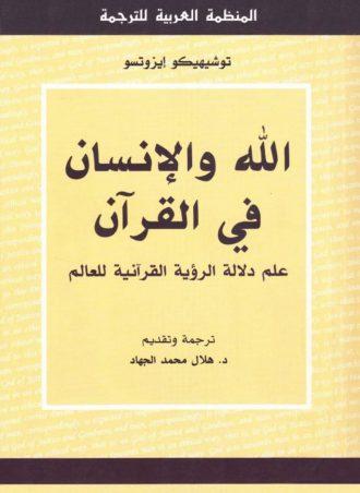 الله والإنسان في القرآن - علم دلالة الرؤية القرآنية للعالم - توشيهيكو إيزوتسو