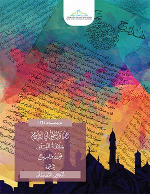 الله والمنطق في الإسلام