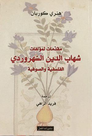 المؤلفات الفلسفية والصوفية 2