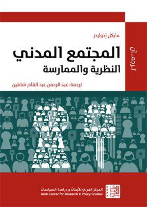 مايكل إدواردز - المجتمع المدني، النظرية والممارسة