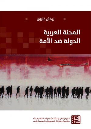 برهان غليون - المحنة العربية، الدولة ضد الأمّة