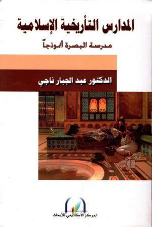 المدارس التأريخية الإسلامية - عبدالجبار ناجي